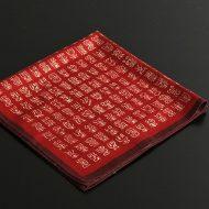 b9003-15-1 49.5×49.5古文字寿赤ハンカチ