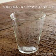 g1111 吹きグラス(大)