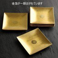 s1708-45-5 12.0x12.0菊紋金箔角銘々皿