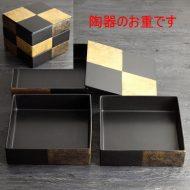 s2586-450-1 1段20.5x20.5x5.6有田焼黒/金市松三段重箱