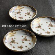 w1527-30-3*φ12.5金彩鳳凰小皿 骨董