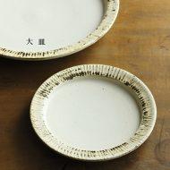 w1711-75-1*φ14.8リムプレート縁しのぎ鉄釉 (山本壮平)
