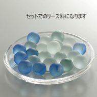 w8014 すりガラス製水色セット(つやボール入り)